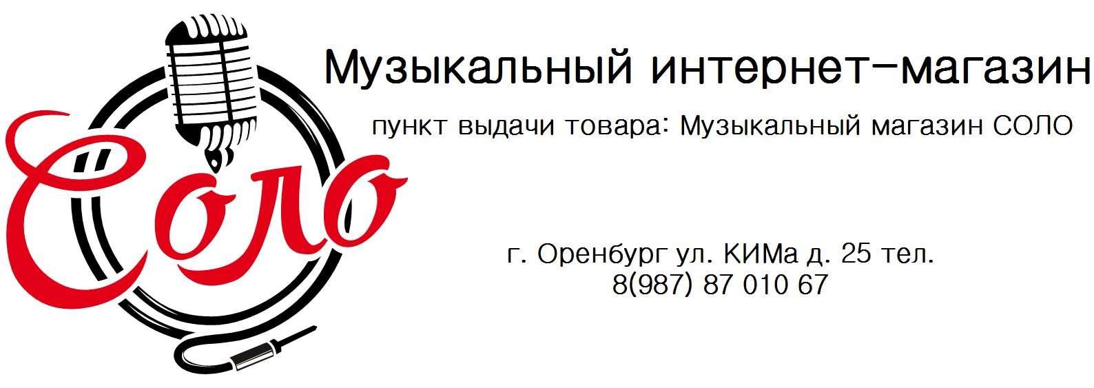 Музыкальный Магазин Соло Оренбург Официальный Сайт